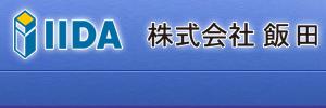 株式会社 飯田